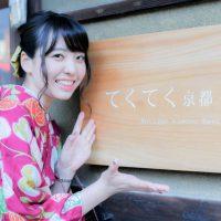 『skype 』感謝您一直以來對tekuteku京都的愛顧。