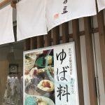 祇園周辺のイチ押しランチ①「東山ゆう豆」のふわとろ汲み上げゆば。清流の里・京都美山のゆば料理は、個性豊かな献立がてんこ盛り!