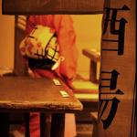 秋の夜長は太秦でしっぽり日本酒♫