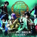 話題沸騰!『刀剣乱舞』を訪ねる京の旅。今年で第6弾「京都刀剣御朱印めぐり」