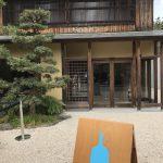 京都・話題のカフェ巡り:南禅寺編・もう行った?「ブルーボトルコーヒー京都カフェ」